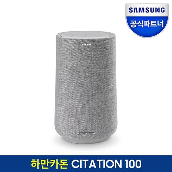 하만카돈 CITATION 100 블루투스 스피커 사이테이션 AI인공지능 크롬캐스트