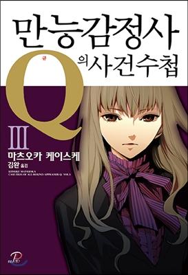 만능감정사 Q의 사건수첩 3