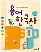 용어 한국사 600 1 고대