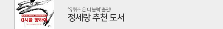 '유퀴즈' 출연! 정세랑 추천 도서는?