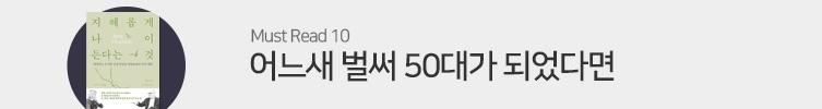 [머.리.텐] 어느새 벌써 50대!