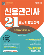 2021 신용관리사 21일만에 완전정복 이론정리+기출지문O·X