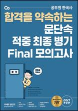 2021 문동균 한국사 문단속 적중 최종 병기 Final 모의고사