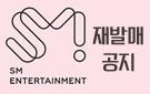 SM 엔터테인먼트 재발매 일정 공지