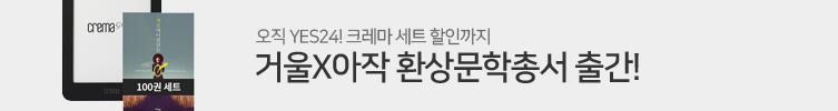 거울X아작 환상문학총서 출간!