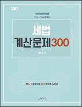 2021 세법 계산문제 300