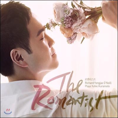 로맨티스트 (The Romantist) - 리처드 용재 오닐 [데뷔 10주년 스페셜 앨범]