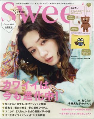 Sweet(スウィ-ト) 2021年3月號