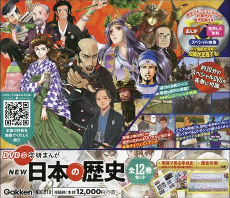 DVD付NEW日本の歷史 全12卷セット