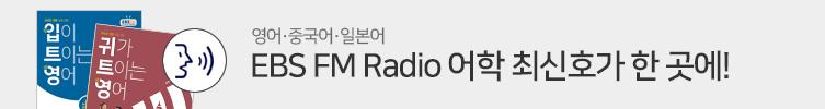 EBS FM 라디오 어학 최신호