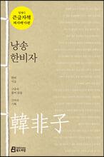 낭송 한비자 (큰글자책)