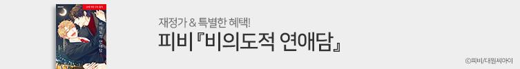 비의도적 연애담♥ YES24 온리 경품