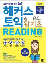 해커스 토익 왕기초 RC READING 리딩
