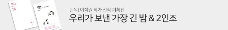 단독! 이석원 산문집 『2인조』