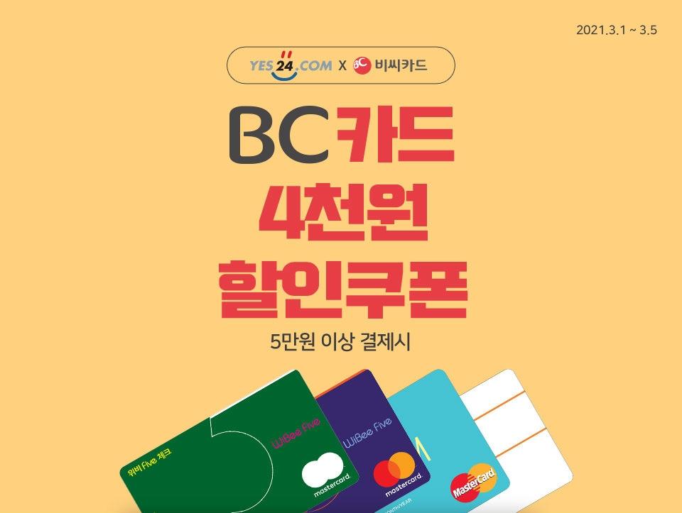 비씨카드 4000원 할인쿠폰