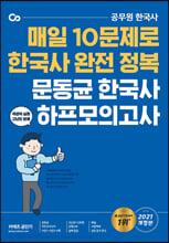 2021 문동균 한국사 하프모의고사