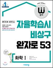 완자 고등 화학 1 (2021년용)