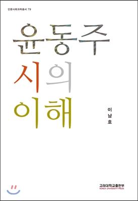 윤동주 시의 이해