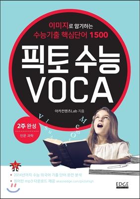 픽토 수능 보카 VOCA