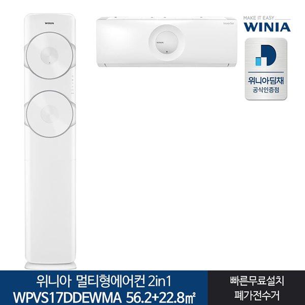 인증 위니아딤채 멀티형에어컨 WPVS17DDEWMA 17+7형 전국기본무료