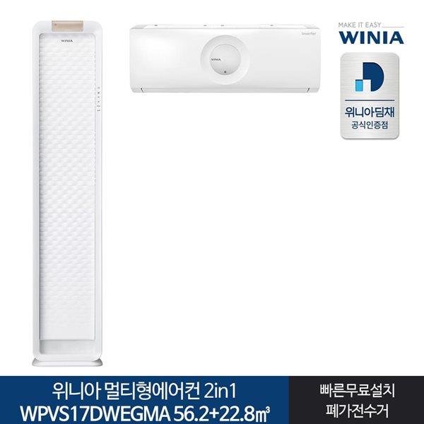인증 위니아딤채 멀티형에어컨 WPVS17DWEGMA 17+7형 전국기본무료