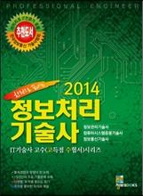 2014 정보처리 기술사