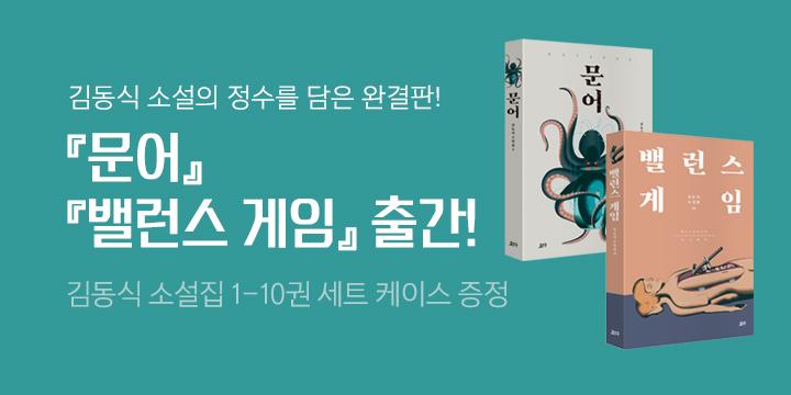 김동식 소설집 케이스 증정!