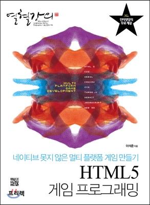 HTML5 게임 프로그래밍