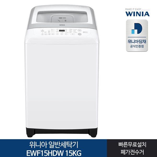 인증 위니아 통돌이 일반세탁기 EWF15HDW 15KG