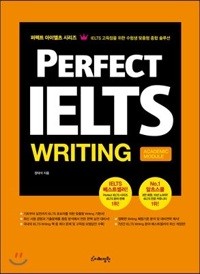 Perfect IELTS Writing