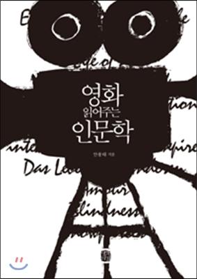 영화 읽어주는 인문학