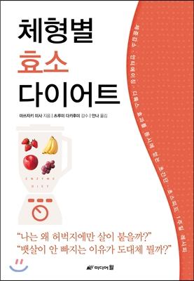 체형별 효소 다이어트