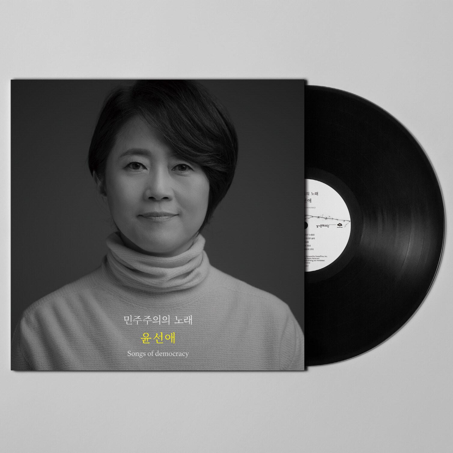 윤선애 - 민주주의의 노래 [LP]