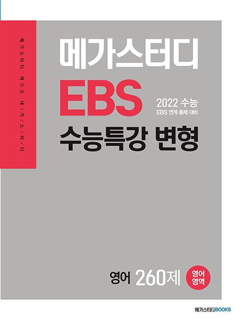 EBS 수능특강 분석은