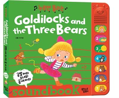 금발 머리 소녀와 곰 세 마리 영어 사운드북