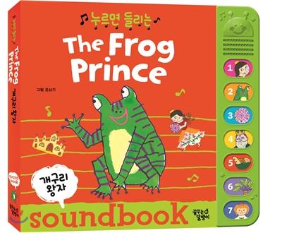 개구리 왕자 영어 사운드북