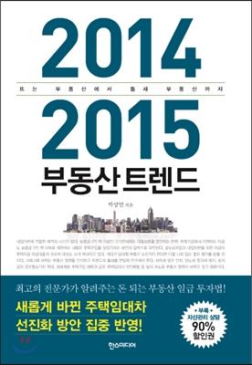 2014 2015 부동산트렌드
