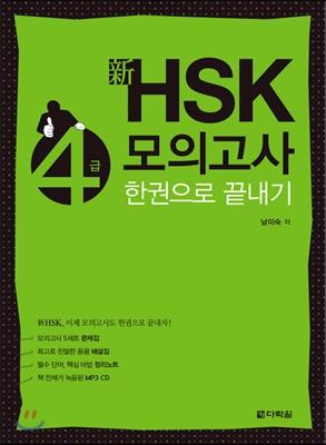新 HSK 4급 모의고사 한권으로 끝내기