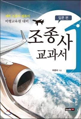 비행교육원 대비 조종사 교과서 1 입문편