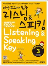 미국교과서 읽는 리스닝 & 스피킹 Listening & Speaking Key Preschool 3 예비과정편