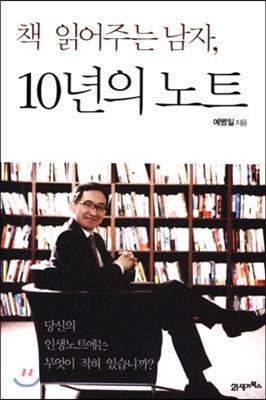 책 읽어주는 남자, 10년의 노트