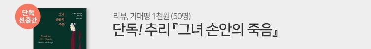 그녀 손안의 죽음 0523