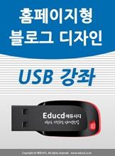 홈페이지형 블로그 디자인 USB -  스킨 만들기,네이버 블러그 투명위젯 제작, 홈페이지 처럼 블러그 꾸미기