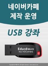 네이버 카페 제작&운영 가이드 USB - 네이버 카페페 만들기,까페만드는 방법  꾸미기 교육강좌