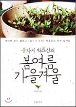 풀각시 박효신의 봄 여름 가을 겨울
