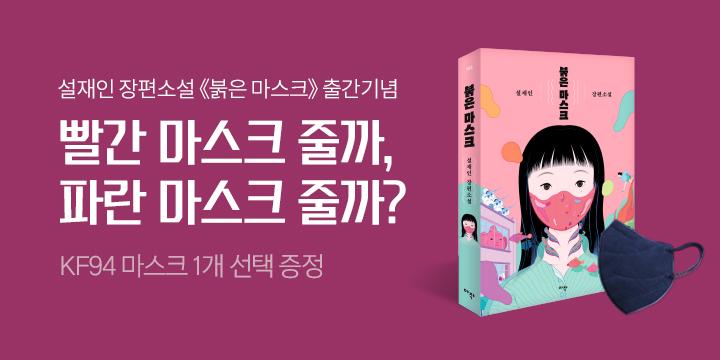 설재인 『붉은 마스크』 출간 - 황사 마스크 증정!