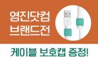 영진닷컴 이기적 수험서 브랜드전