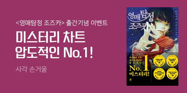 『영매탐정 조즈카』 출간 - 손거울 증정!