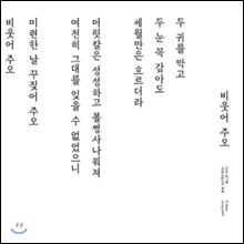 정재일 - 8 days