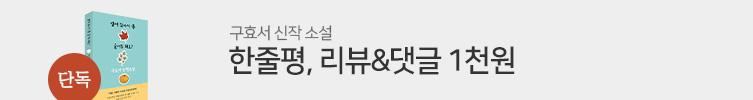구효서 소설 0701